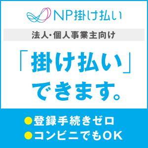 請求書後払い対応(NP掛け払い)