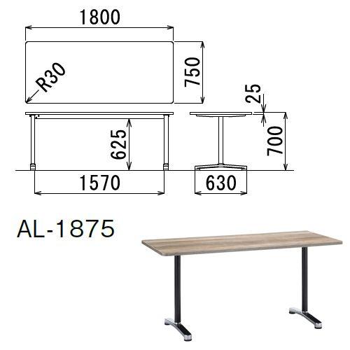 会議用テーブル 2本T字脚テーブル AL-1875 W1800×D750×H700(mm) ブラックカラー&アルミダイキャストベース脚のメイン画像