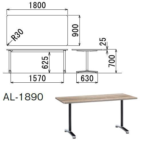 会議用テーブル 2本T字脚テーブル AL-1890 W1800×D900×H700(mm) ブラックカラー&アルミダイキャストベース脚のメイン画像