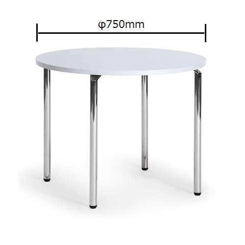 テーブル(会議用) 円形天板 750φ AR-750R W750×D750×H700(mm) クロームメッキのメイン画像