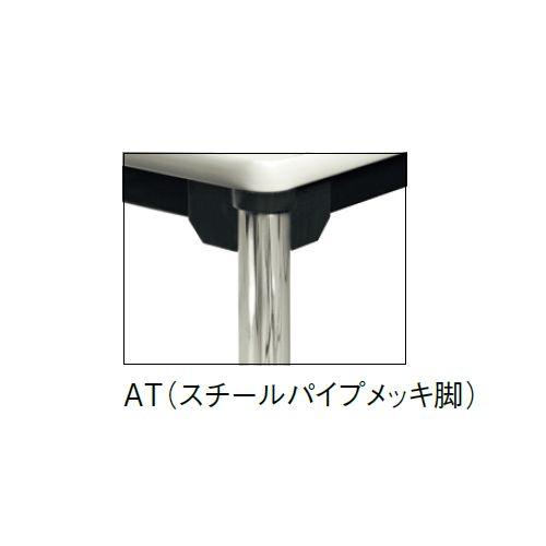 【廃番】会議用テーブル 4本脚テーブル スチールパイプ脚 クロームメッキ 棚なし AT-1275SE W1200×D750×H700(mm) ソフトエッジ巻き商品画像4