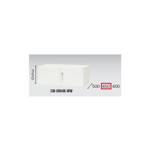キャビネット・収納庫 両開き書庫 上置き用 H350mm ホワイトカラー CW型 CW-0904K-WW W899×D450×H350(mm)のメイン画像