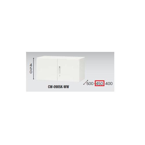 キャビネット・収納庫 両開き書庫 上置き用 H450mm ホワイトカラー CW型 CW-0905K-WW W899×D450×H450(mm)のメイン画像