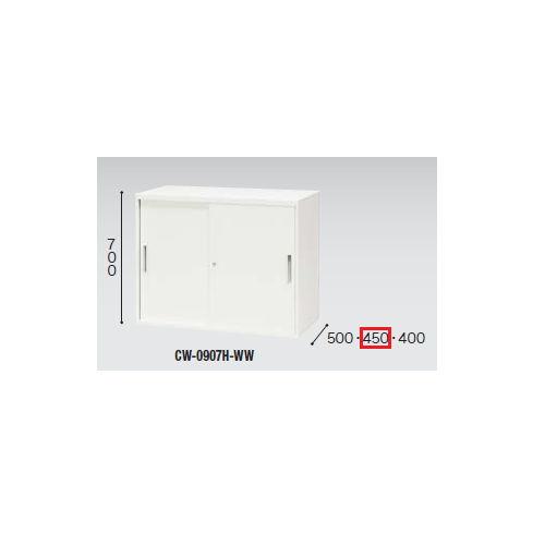 キャビネット・収納庫 スチール引き違い書庫 H700mm ホワイトカラー CW型 CW-0907H-WW W899×D450×H700(mm)のメイン画像