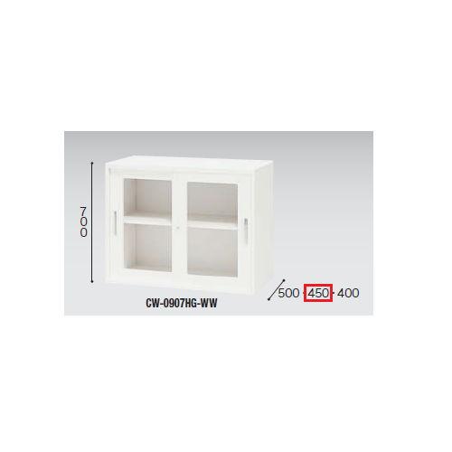 ガラス引き違い書庫 ナイキ H700mm ホワイトカラー CW型 CW-0907HG-WW W899×D450×H700(mm)のメイン画像