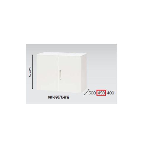 キャビネット・収納庫 両開き書庫 H700mm ホワイトカラー CW型 CW-0907K-WW W899×D450×H700(mm)のメイン画像