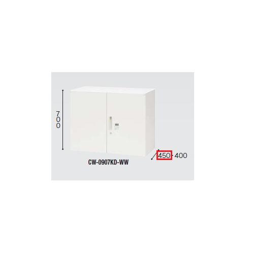 キャビネット・収納庫 両開き書庫 ダイヤル錠 H700mm ホワイトカラー CW型 CW-0907KD-WW W899×D450×H700(mm)のメイン画像