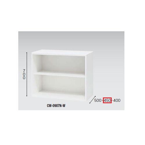 キャビネット・収納庫 オープン書庫 H700mm ホワイトカラー CW型 CW-0907N-W W899×D450×H700(mm)のメイン画像
