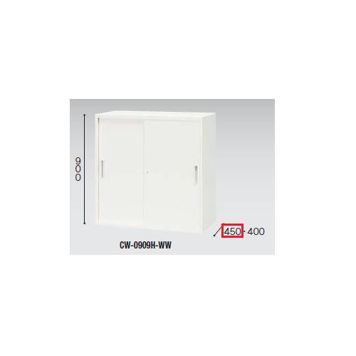 キャビネット・収納庫 スチール引き違い書庫 H900mm ホワイトカラー CW型 CW-0909H-WW W899×D450×H900(mm)のメイン画像