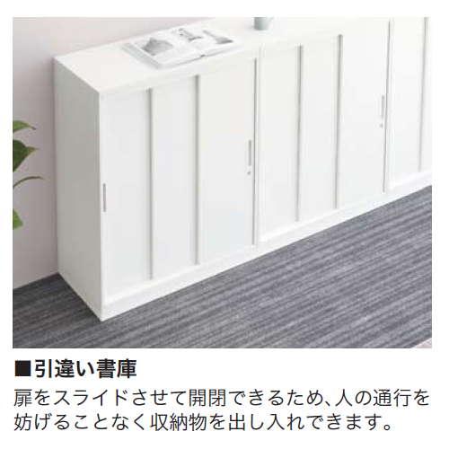 3枚扉 スチール引き違い書庫 ナイキ H900mm ホワイトカラー CW型 CW-0909H3-WW W899×D450×H900(mm)商品画像3