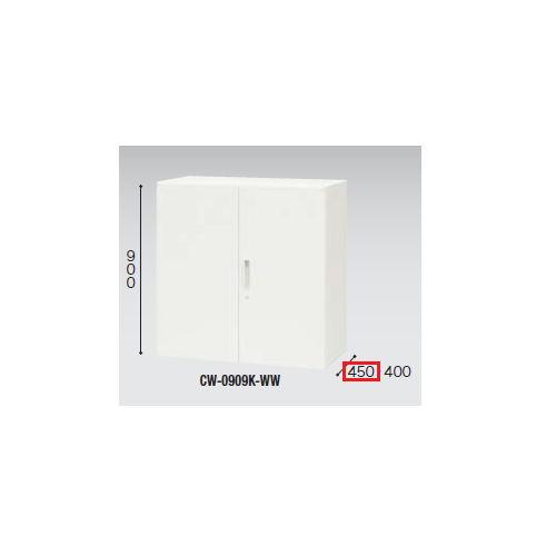 キャビネット・収納庫 両開き書庫 H900mm ホワイトカラー CW型 CW-0909K-WW W899×D450×H900(mm)のメイン画像