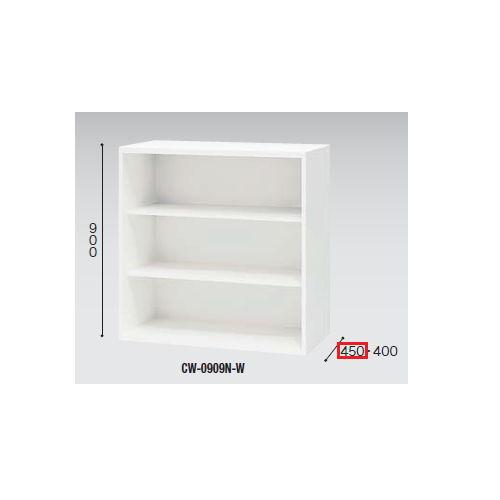 オープン書庫 ナイキ H900mm ホワイトカラー CW型 CW-0909N-W W899×D450×H900(mm)のメイン画像