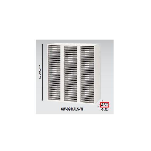 トレー書庫 ナイキ 浅型 A4用(3列26段) ホワイトカラー CW型 CW-0911ALS-W W899×D450×H1050(mm)のメイン画像