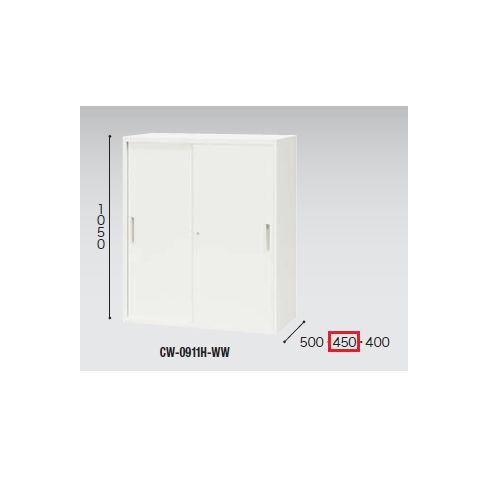キャビネット・収納庫 スチール引き違い書庫 H1050mm ホワイトカラー CW型 CW-0911H-WW W899×D450×H1050(mm)のメイン画像