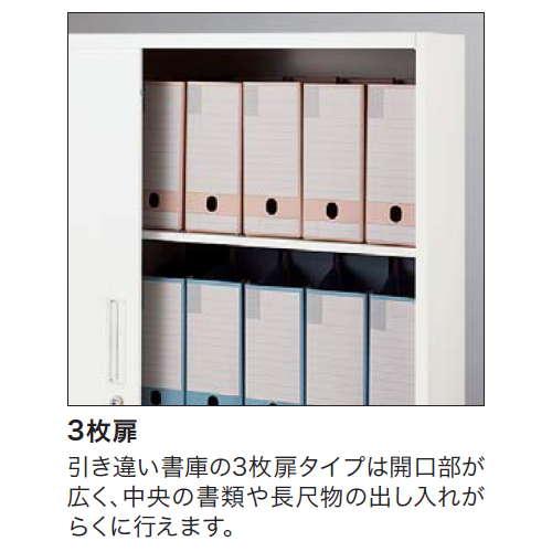 3枚扉 スチール引き違い書庫 ナイキ H1050mm ホワイトカラー CW型 CW-0911H3-WW W899×D450×H1050(mm)商品画像3