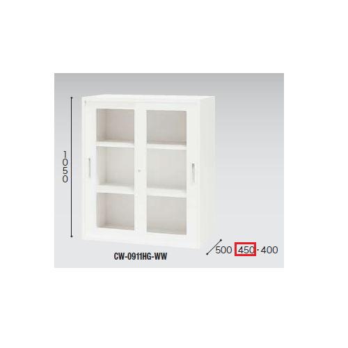 キャビネット・収納庫 ガラス引き違い書庫 H1050mm ホワイトカラー CW型 CW-0911HG-WW W899×D450×H1050(mm)のメイン画像
