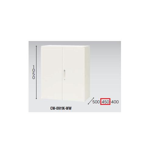 キャビネット・収納庫 両開き書庫 H1050mm ホワイトカラー CW型 CW-0911K-WW W899×D450×H1050(mm)のメイン画像
