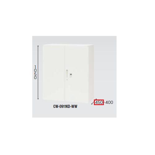 キャビネット・収納庫 両開き書庫 ダイヤル錠 H1050mm ホワイトカラー CW型 CW-0911KD-WW W899×D450×H1050(mm)のメイン画像