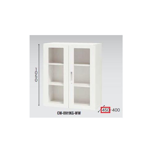 キャビネット・収納庫 ガラス両開き書庫 H1050mm ホワイトカラー CW型 CW-0911KG-WW W899×D450×H1050(mm)のメイン画像