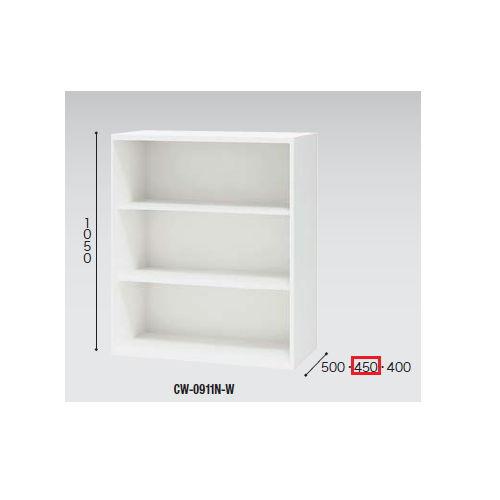 キャビネット・収納庫 オープン書庫 H1050mm ホワイトカラー CW型 CW-0911N-W W899×D450×H1050(mm)のメイン画像