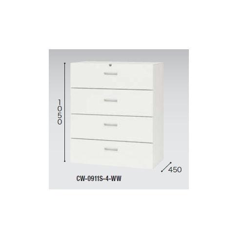 キャビネット・収納庫 ファイル引き出し書庫 4段 ホワイトカラー CW型 CW-0911S-4-WW W899×D450×H1050(mm)のメイン画像