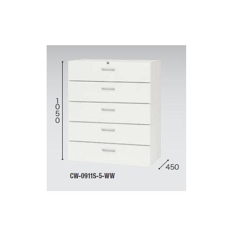 ファイル引き出し書庫 5段 ナイキ ホワイトカラー CW型 CW-0911S-5-WW W899×D450×H1050(mm)のメイン画像