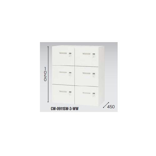 キャビネット・収納庫 ファイル引き出し書庫 ダブル3段(2列3段) ダイヤル錠 ホワイトカラー CW型 CW-0911SW-3-WW W899×D450×H1050(mm)のメイン画像