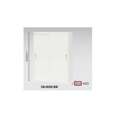 キャビネット・収納庫 スチール引き違い書庫 H1200mm ホワイトカラー CW型 CW-0912H-WW W899×D450×H1200(mm)のメイン画像