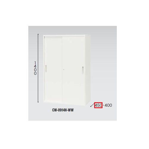 キャビネット・収納庫 スチール引き違い書庫 H1400mm ホワイトカラー CW型 CW-0914H-WW W899×D450×H1400(mm)のメイン画像