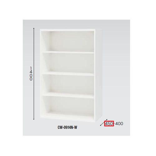 キャビネット・収納庫 オープン書庫 H1400mm ホワイトカラー CW型 CW-0914N-W W899×D450×H1400(mm)のメイン画像