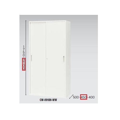 キャビネット・収納庫 スチール引き違い書庫 H2100mm ホワイトカラー CW型 CW-0921H-WW W899×D450×H2100(mm)のメイン画像