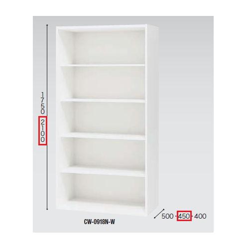 キャビネット・収納庫 オープン書庫 H2100mm ホワイトカラー CW型 CW-0921N-W W899×D450×H2100(mm)のメイン画像
