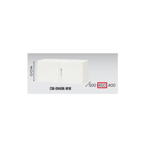 キャビネット・収納庫 両開き書庫 上置き用 H400mm ホワイトカラー CW型 CW-0940K-WW W899×D450×H400(mm)のメイン画像