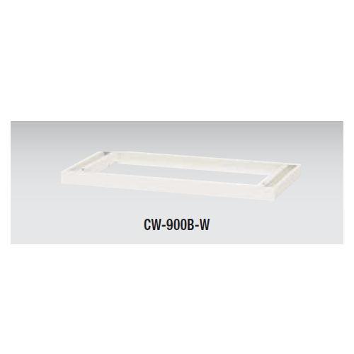 ベース(基礎) ナイキ ホワイトカラー CW型 CW-900B-W W899×D450×H50(mm)のメイン画像