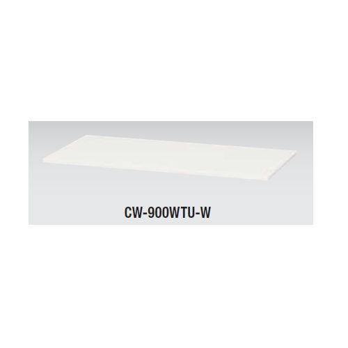 キャビネット・収納庫 薄型スチール天板 ホワイトカラー CW型 CW-900WTU-W W899×D450×H15(mm)のメイン画像