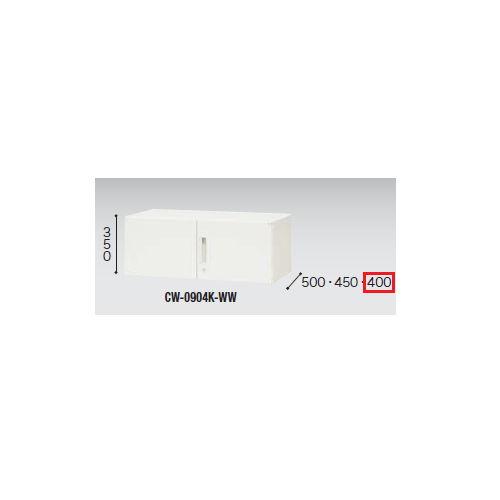 キャビネット・収納庫 両開き書庫 上置き用 H350mm ホワイトカラー CWS型 CWS-0904K-WW W899×D400×H350(mm)のメイン画像