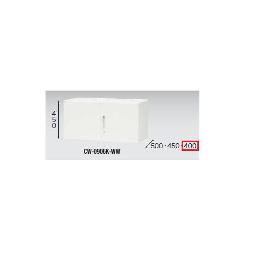 キャビネット・収納庫 両開き書庫 上置き用 H450mm ホワイトカラー CWS型 CWS-0905K-WW W899×D400×H450(mm)のメイン画像