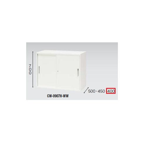 キャビネット・収納庫 スチール引き違い書庫 H700mm ホワイトカラー CWS型 CWS-0907H-WW W899×D400×H700(mm)のメイン画像
