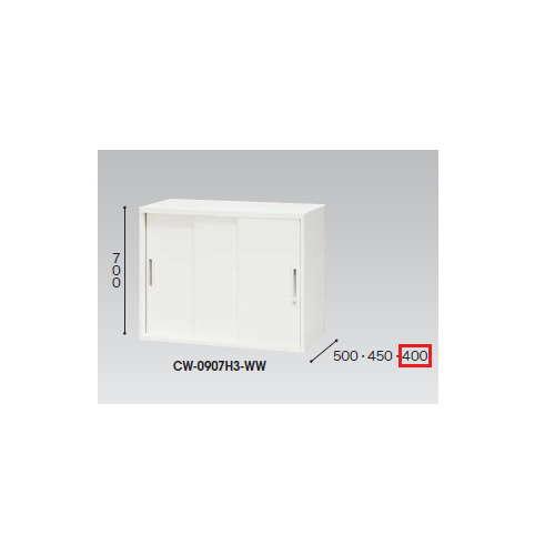 3枚扉 スチール引き違い書庫 ナイキ H700mm ホワイトカラー CWS型 CWS-0907H3-WW W899×D400×H700(mm)のメイン画像