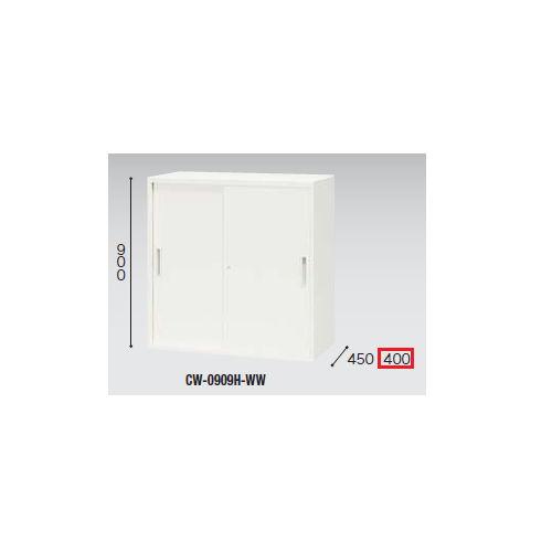 スチール引き違い書庫 ナイキ H900mm ホワイトカラー CWS型 CWS-0909H-WW W899×D400×H900(mm)のメイン画像