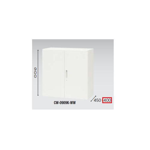 両開き書庫 ナイキ H900mm ホワイトカラー CWS型 CWS-0909K-WW W899×D400×H900(mm)のメイン画像