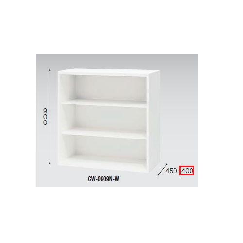キャビネット・収納庫 オープン書庫 H900mm ホワイトカラー CWS型 CWS-0909N-W W899×D400×H900(mm)のメイン画像