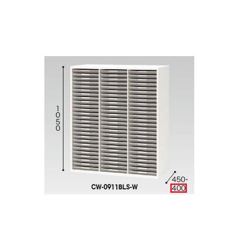 トレー書庫 ナイキ 浅型 B4用(3列26段) ホワイトカラー CWS型 CWS-0911BLS-W W899×D400×H1050(mm)のメイン画像