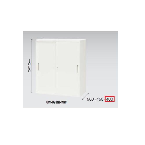 キャビネット・収納庫 スチール引き違い書庫 H1050mm ホワイトカラー CWS型 CWS-0911H-WW W899×D400×H1050(mm)のメイン画像