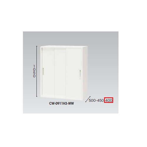 3枚扉 スチール引き違い書庫 ナイキ H1050mm ホワイトカラー CWS型 CWS-0911H3-WW W899×D400×H1050(mm)のメイン画像