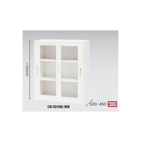 キャビネット・収納庫 ガラス引き違い書庫 H1050mm ホワイトカラー CWS型 CWS-0911HG-WW W899×D400×H1050(mm)のメイン画像