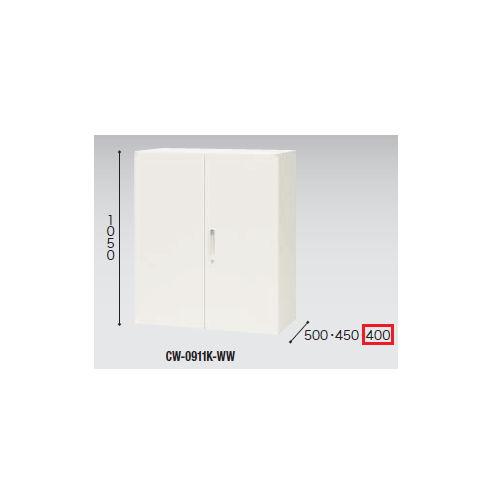 両開き書庫 ナイキ H1050mm ホワイトカラー CWS型 CWS-0911K-WW W899×D400×H1050(mm)のメイン画像