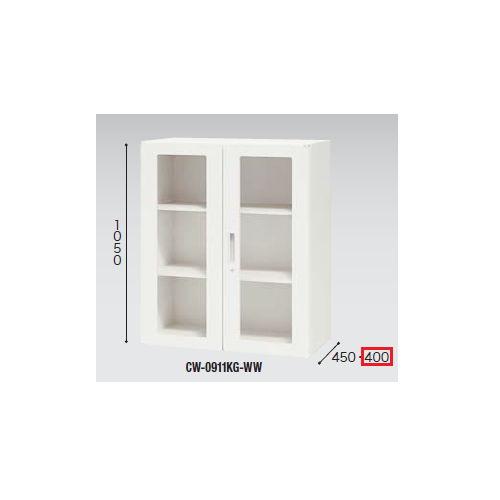 キャビネット・収納庫 ガラス両開き書庫 H1050mm ホワイトカラー CWS型 CWS-0911KG-WW W899×D400×H1050(mm)のメイン画像