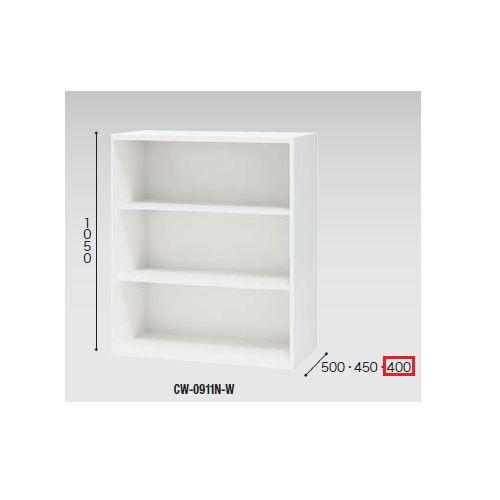 キャビネット・収納庫 オープン書庫 H1050mm ホワイトカラー CWS型 CWS-0911N-W W899×D400×H1050(mm)のメイン画像