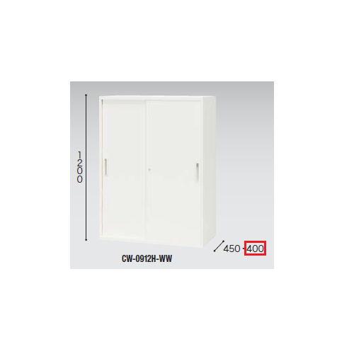 キャビネット・収納庫 スチール引き違い書庫 H1200mm ホワイトカラー CWS型 CWS-0912H-WW W899×D400×H1200(mm)のメイン画像